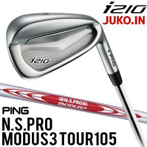 クーポン有 i210 PINGピンゴルフアイアン NSPRO MODUS3 TOUR105スチール(...