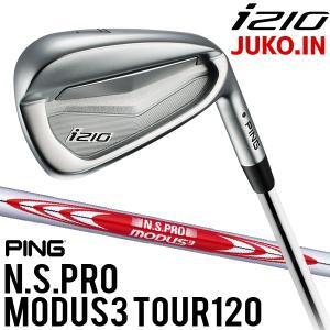 クーポン有 i210 PINGピンゴルフアイアン NSPRO MODUS3 TOUR120スチール(...