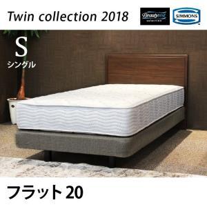 正規販売店 twin collection2018  flat20 [シングル] シモンズ ベッド マットレス付き SIMMONS 限定モデル ツインコレクション フラット20の写真
