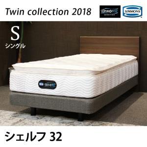 正規販売店 twin collection2018  Shelf32 [シングル] シモンズ ベッド マットレス付き SIMMONS 限定モデル ツインコレクション シェルフ32の写真