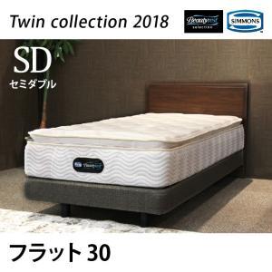 正規販売店 twin collection2018  flat30 [セミダブル] シモンズ ベッド マットレス付き SIMMONS 限定モデル ツインコレクション フラット30の写真