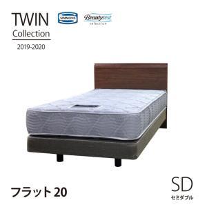 シモンズ ベッド Flat20 [セミダブル] ツインコレクション TWIN Collection2...