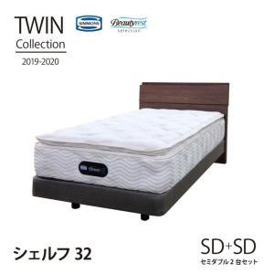シモンズ ベッド Shelf32 [セミダブル2台セット] ツインコレクション TWIN Colle...