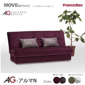 【送料無料】フランスベッド ソファベッド AG-アルマN2  パープル/ライトブラウン 花柄入りクッション2個付 人気 FranceBed 座面下収納 AGアルマの写真