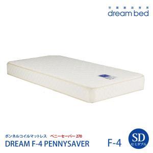 ドリームベッド|ペニーセーバー270 F4 SD セミダブルサイズ ボンネルコイル 衛生マットレス ...