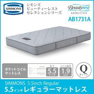 SIMMONS シモンズ 5.5インチコイル レギュラーマットレス Q クイーンサイズ AB1731...