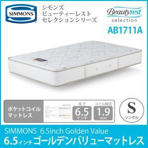 SIMMONS シモンズ 6.5インチコイル ゴールデンバリューマットレス S シングルサイズ AB...