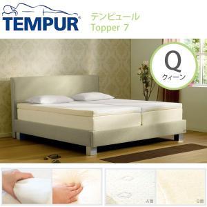 テンピュール tempur トッパー7 クィーンサイズ 低反発 マットレス 15年保証 ベッドパッド