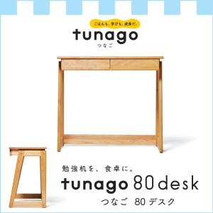 yamatoya ダイニング学習机 tunago つなご 80デスク 大和屋