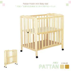 【新生児〜24か月】yamatoya パタン 折りたたみミニベビーベッド 赤ちゃん 簡易ベッド 大和...