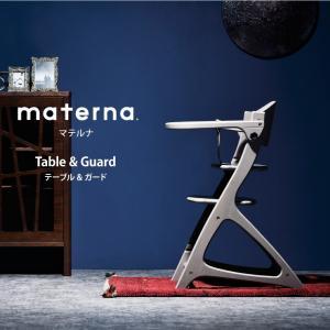 上質なインテリアとしても機能する、品質重視のベビーチェア マテルナ。 素材、安全性、デザイン、ディテ...