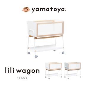 リリワゴン LiLiwagon 移動できる赤ちゃんワゴン キャスター付 大和屋 ベビーベッド ゆりか...