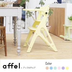 yamatoya アッフルチェア テーブル付き ベビーチェア 高さ調整可能 大人も使える 大和屋 キ...
