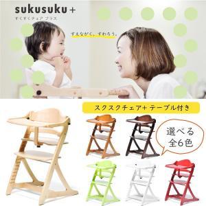 【送料無料】スクスクチェア+(プラス) テーブル付き ベビーチェア 高さ調整可能 大人も使える 大和...