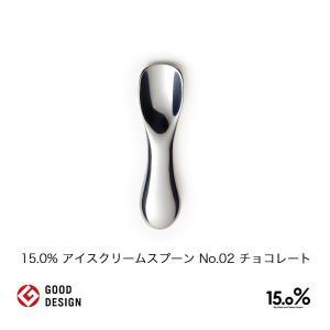15.0% アイススプーン No.02 チョコレート Lemnos chocolate 超話題のアイ...
