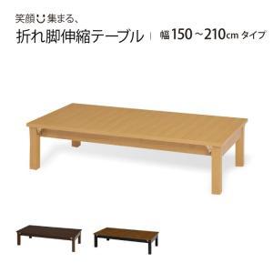 お正月・年末年始・お友達との集まりにピッタリの、折れ脚伸縮テーブル デイジー。 150/180/21...