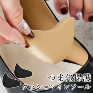 つま先クッション  靴擦れ防止 つま先保護クッション  インソール シューズケア サイズ調節 サイズ...