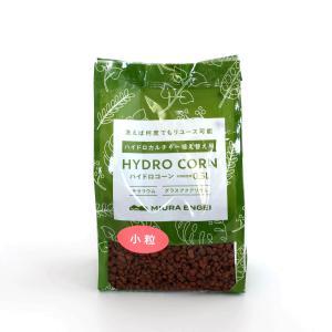 ハイドロコーン 小粒 0.5L 観葉植物/ハイドロカルチャー/水耕栽培/インテリアグリーン|julli