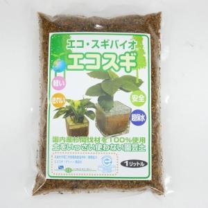エコ・スギバイオ1L 観葉植物/ハイドロカルチャー/水耕栽培/インテリアグリーン|julli