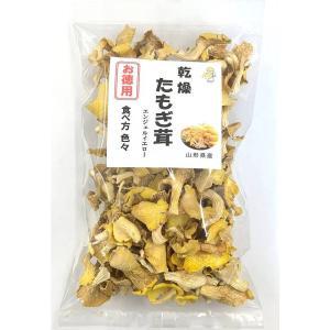 お徳用ドライたもぎ茸 お徳用 たもぎ茸 たもぎ 乾燥きのこ きのこ ドライ 乾燥 Βグルカン|jun-global