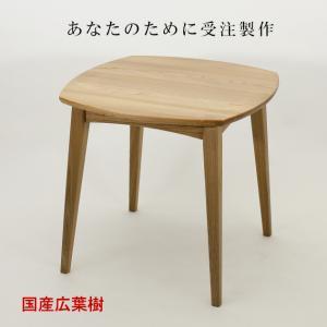 75x75cm 国産無垢材ダイニングテーブル(オイル仕上)【岩泉純木家具公式 ストア】 高さ1ミリ単位でオーダー可能 T型脚 セン材 ローテーブル 北欧風|junboku