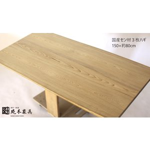 150x約80cm 国産無垢材ダイニングテーブル(オイル仕上)【岩泉純木家具公式ストア】 高さ1ミリ単位でオーダー可能 T型脚 セン材 ローテーブル 一枚板風|junboku