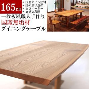 165x約92cm 国産無垢材ダイニングテーブル(オイル仕上)【岩泉純木家具公式ストア】 高さ1ミリ単位でオーダー可能 T型脚 ニレ材 ローテーブル 一枚板風|junboku