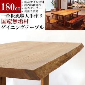 180x約90cm 国産無垢材ダイニングテーブル(オイル仕上)【岩泉純木家具公式ストア】 高さ1ミリ単位でオーダー可能 T型脚 セン材 ローテーブル 一枚板風 北欧|junboku