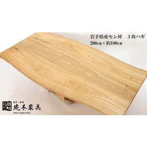 200x約100cm 国産無垢材ダイニングテーブル(オイル仕上)【岩泉純木家具公式ストア】 高さ1ミリ単位でオーダー可 T型脚 セン材 ローテーブル 一枚板風 北欧|junboku