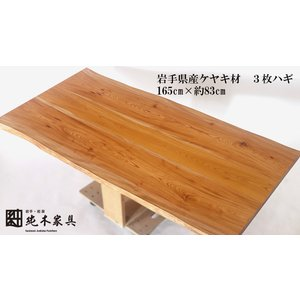 165x約83cm 国産無垢材ダイニングテーブル(オイル仕上)【岩泉純木家具公式ストア】 高さ1ミリ単位でオーダー可 T型脚 ケヤキ材 ローテーブル 一枚板風 北欧|junboku