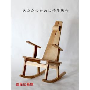 国産無垢材 木製 ロッキングチェア(オイル仕上)【岩泉純木家具公式ストア】セン材 一枚板風 北欧 シンプル 和モダン ハイバック ヘッドレスト 揺り椅子|junboku