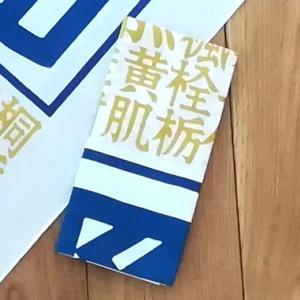 手ぬぐい【岩泉純木家具公式ストア】|junboku