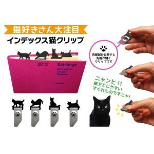 インデックス猫クリップ(4個入)