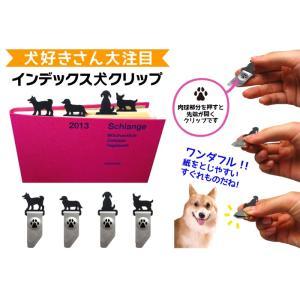 インデックス犬クリップ(4個入)