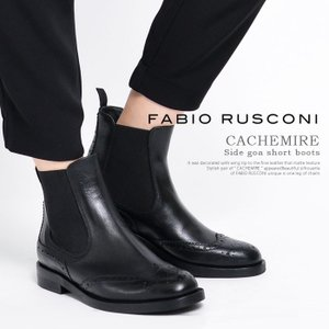 Fabio Rusconi ファビオルスコーニ ショートブーツ レディース レザー サイドゴア CACHEMIRE|jungle-jungle