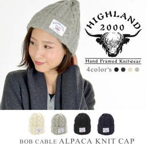 ハイランド2000 ニット帽 アルパカ レディース ボブキャップ ケーブルニット BOB ALPACA HIGHLAND2000|jungle-jungle