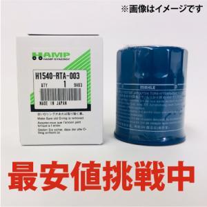 HAMP(ハンプ)/オイルフィルター オイルエレメント H1540-RTA-003  アコード イン...