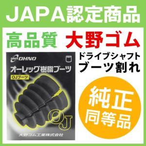 大野ゴム ドライブシャフトブーツ OJ-037GK 割れブーツ