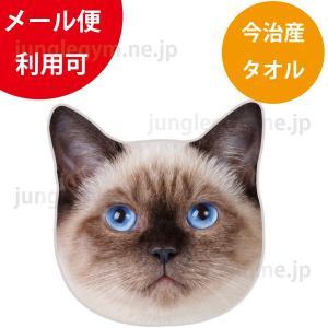 リアルモチーフタオル:シャム猫