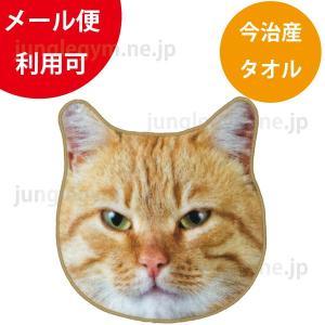 リアルモチーフタオル:ふて猫