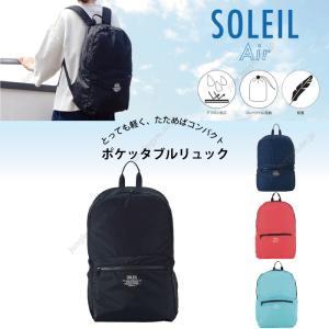 メール便送料無料 ヘミングス ソレイユエアー SOLEIL Air ポケッタブル リュック( 折りた...