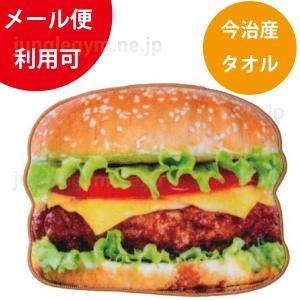 リアルモチーフタオル: ハンバーガー