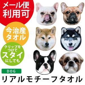 犬や猫などのかわいい動物ををモチーフにした ダイカットなタオル!  インパクト大の楽しいタオルを バ...