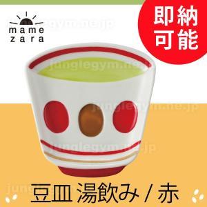 デコレ decole 豆皿 mamezara   湯呑み 赤 junglegym