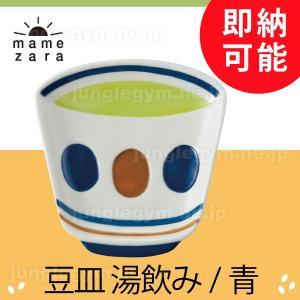 デコレ decole 豆皿 mamezara   湯呑み 青   ブルー junglegym