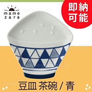デコレ decole 豆皿 mamezara   茶碗 青   ブルー junglegym