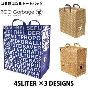 折りたたみ可能なゴミ箱 ダストボックス ルートート ルーガービッジ roo-garbage 45リットルの写真