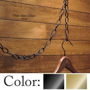 アイアン チェーン インダストリアル ハンギング ディスプレイ レトロ アンティーク調 プレーンアイアンチェーン オーバル|junk-colors