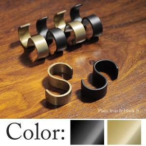 プレーンアイアン Sフック S junk-colors