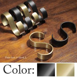 プレーンアイアン Sフック L junk-colors